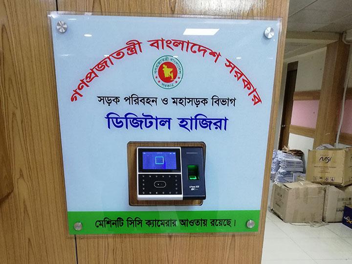 Setup Web Based Digital Attendance at Ministry of Road Transport & Highway
